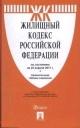 Жилищный кодекс РФ на 25.04.17 с таблицей изменений